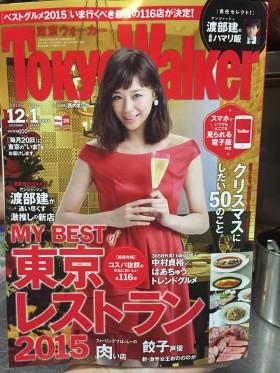 TokyoWalkerに載りました1