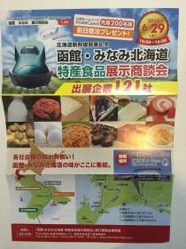 特産食品展示商談会チラシ