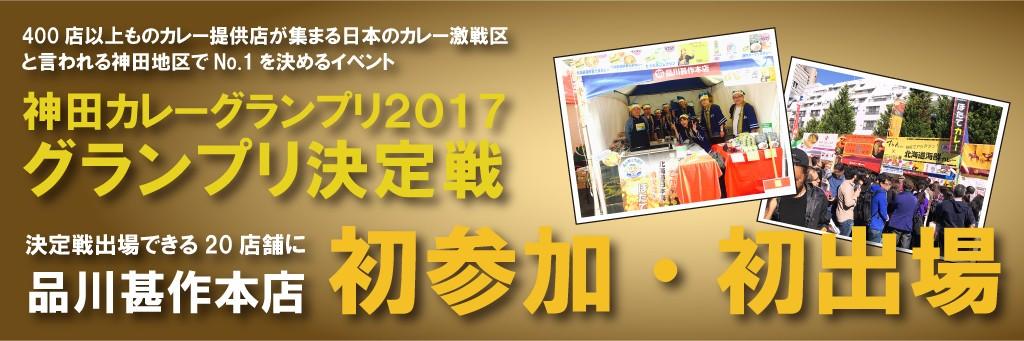 神田カレーグランプリ2017