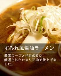 すみれ風醤油ラーメン